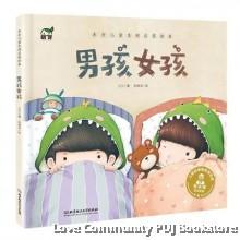 东方儿童生理启蒙绘本:男孩女孩