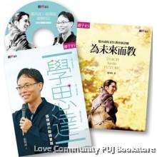 叶炳成+张辉诚 翻转套书(附DVD)