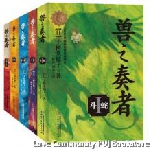 兽之奏者系列 (全5册)
