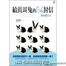 给长耳兔的36封信——成长进行式