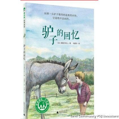 驴子的回忆