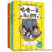 咕噜一家系列(全四册)