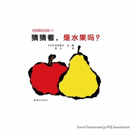 猜猜看,是水果吗?