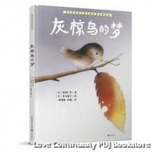 灰椋鸟的梦
