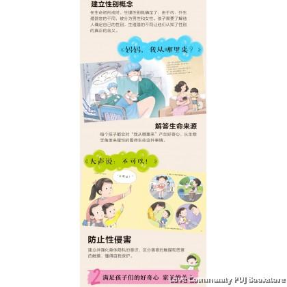 东方儿童生理启蒙绘本:妈妈,我从哪里来?