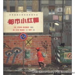 都市小红帽