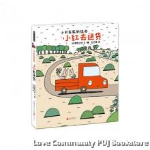 小卡车系列绘本:小红去送货