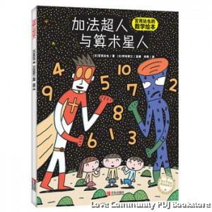 加法超人与算术星人