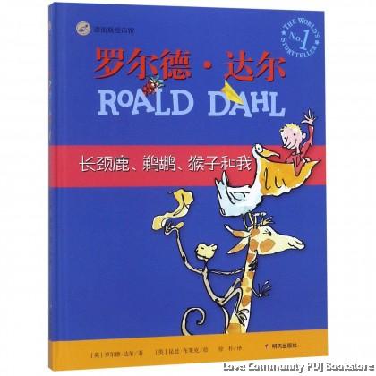 罗尔德·达尔经典绘本-长颈鹿、鹈鹕、猴子和我