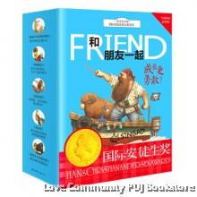 国际安徒生奖大奖系列-和朋友一起(全5册)