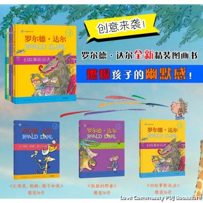 罗尔德·达尔经典绘本:巨大的鳄鱼