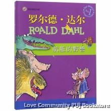 罗尔德·达尔经典绘本-肮脏的野兽