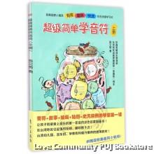 超级简单学音符(全3册)