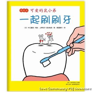 可爱的鼠小弟一起刷刷牙