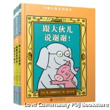 小猪小象最新(精装)(全3册)