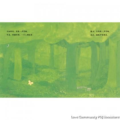 森林的绘本