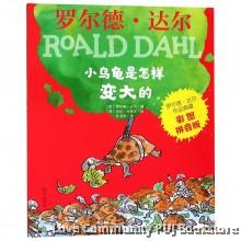 罗尔德达尔作品:小乌龟是怎样变大的(彩图拼音版)