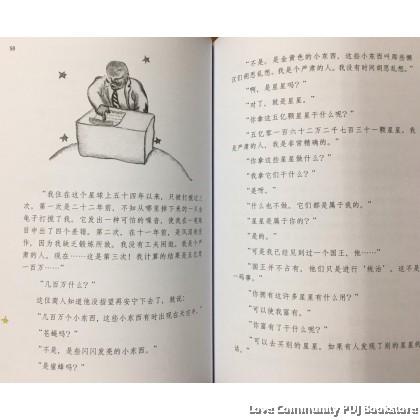 小王子(社区关怀工作室出版)