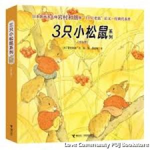 三只小松鼠系列套装全6册