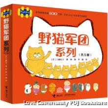 野猫军团系列(全5册)