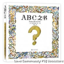 ABC之书