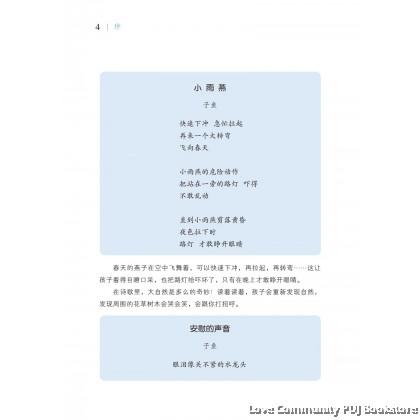 子鱼童书馆:学语文从童诗开始