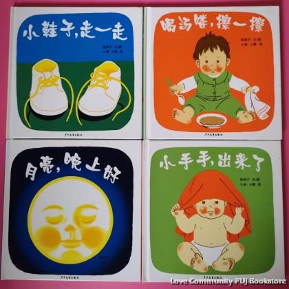 幼幼成长图画书。林明子系列(全4册)
