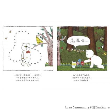 小熊的神奇画笔