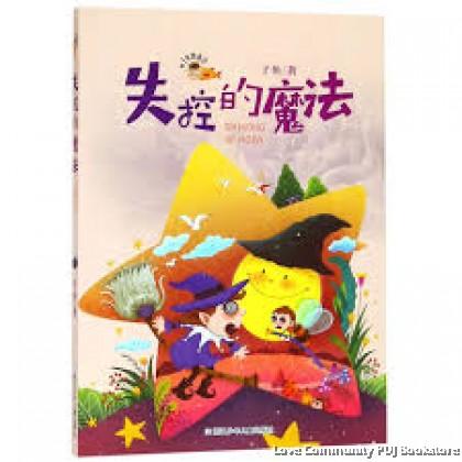 子鱼微童话:失控的魔法