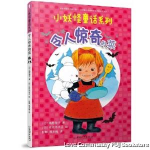 小妖怪童话系列(全12册)
