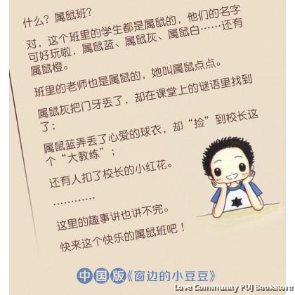 花田小学的属鼠班(美绘注音版-全5册)