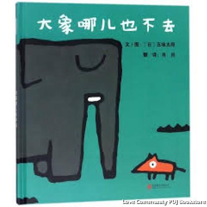 大象哪儿也不去