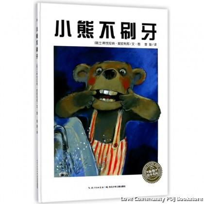 小熊不刷牙(新版)