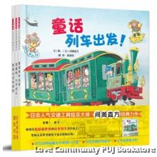 开车出发童话绘本(套装3册)
