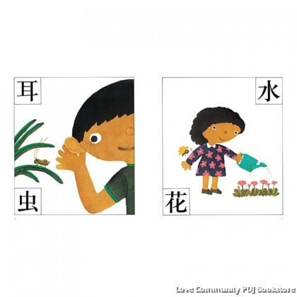 汉字图画书