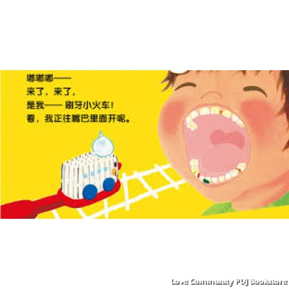 出发,刷牙小火车