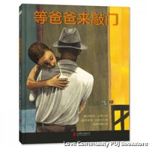 回家系列:回家+等爸爸来敲门+我想有个家(套装全3册)