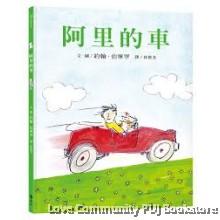 阿里的车(台湾版)