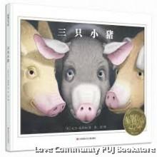 凯迪克金奖绘本 : 三只小猪