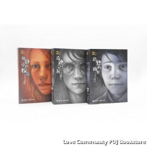 造梦的雨果系列(套装共3册)