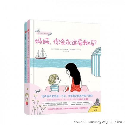 幼儿心理安抚绘本 全2册
