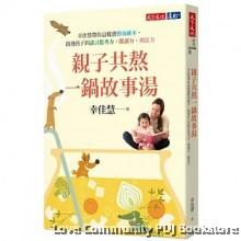 亲子共熬一锅故事汤:幸佳慧带你这样读婴幼绘本, 启发孩子的语言思考力、阅读力、创造力