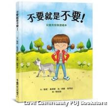 不要就是不要! :儿童自我保护绘本
