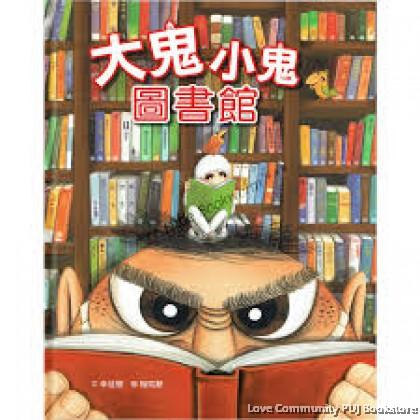 大鬼小鬼图书馆(二版)