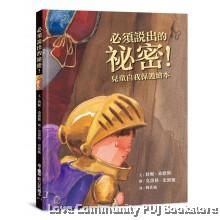 必须说出的秘密! :儿童自我保护绘本