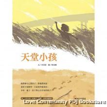 天堂小孩(附限量DVD版)