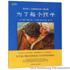 为了每个孩子:联合国《儿童权利公约》图文版