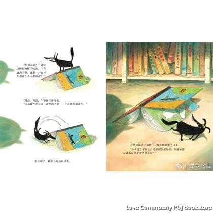 书里掉出来一只狼系列绘本(全2册)