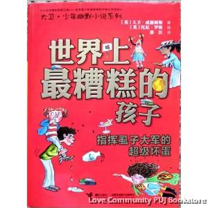 大卫·少年幽默小说系列 世界上最糟糕的孩子:指挥虱子大军的超级坏蛋