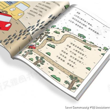 宫西达也小卡车绘本(平装全5册)